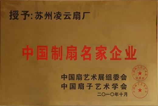中国制扇名家企业证书