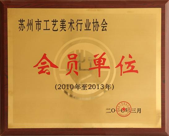 苏州市工艺美术行业协会会员单位证书
