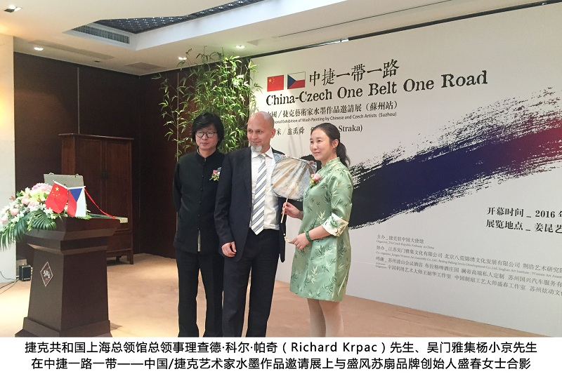 捷克驻中国大使帕奇先生、吴门雅集杨小京先生与盛春女士