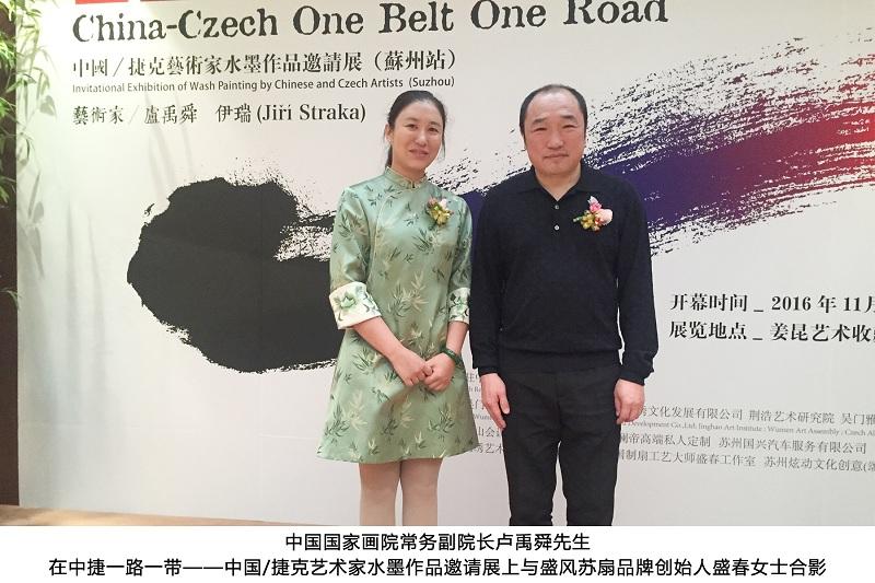 中国国家画院常务副院长卢禹舜先生与盛春女士