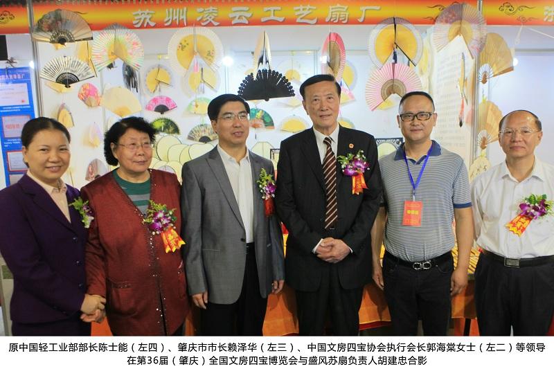 第36届全国文房四宝博览会领导合影