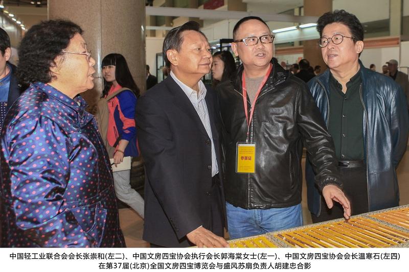 37届全国(北京)文房四宝博览会合影