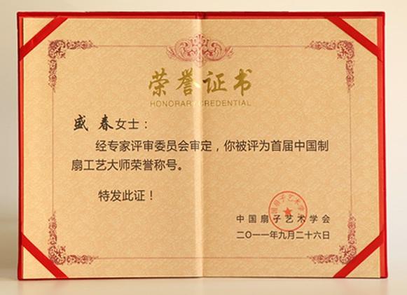 中国制扇工艺大师证书与奖杯