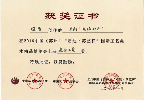 """2016""""启迪·苏艺杯""""获得奖项"""