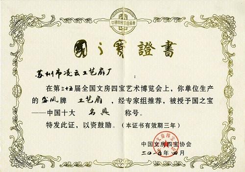 国之宝—中国十大名具证书