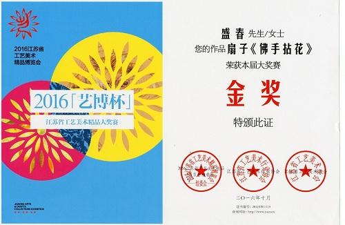 2016江苏工艺美术精品博览会