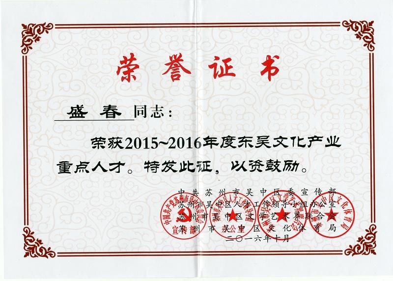 2015~2016东吴文化产业重点人才