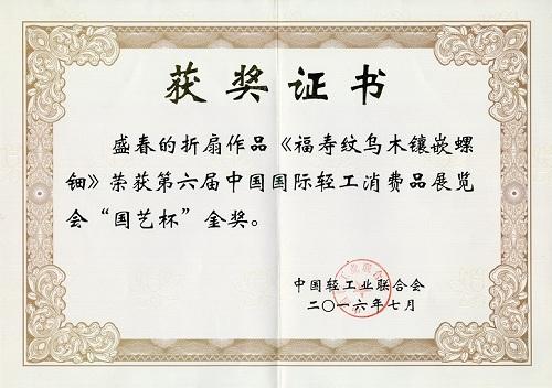 """第六届国际轻工展""""国艺杯""""获奖"""