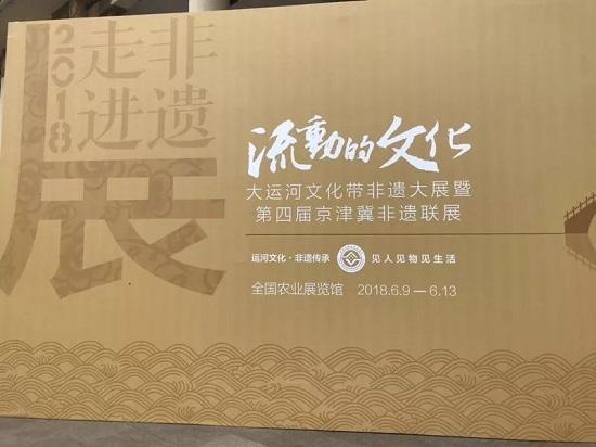 """盛风苏扇亮相""""大运河文化带""""""""非遗大展"""