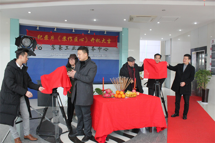 纪录片《苏作匠心》在苏州苏豪文化科技创意园举行开机仪式