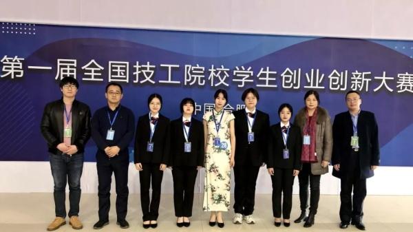 """我院""""扇Fuse""""项目荣获第一届全国技工院校学生创业创新大赛二等奖"""