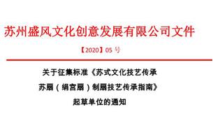 关于征集标准《苏式文化技艺传承 苏扇(绢宫扇)制扇技艺传承指南》起草单位的通知
