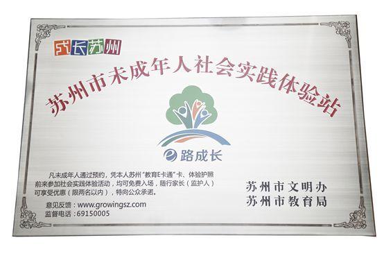 """""""苏州盛风苏扇艺术馆""""被授牌成为""""苏州市未成年人社会实践体验站""""!"""