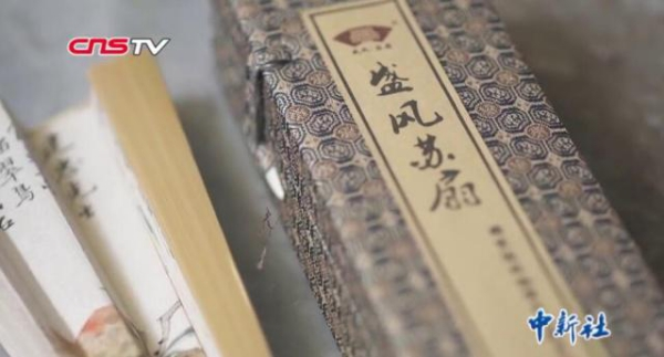 """记录苏州传统""""制扇故事"""" 感知千年非遗魅力"""