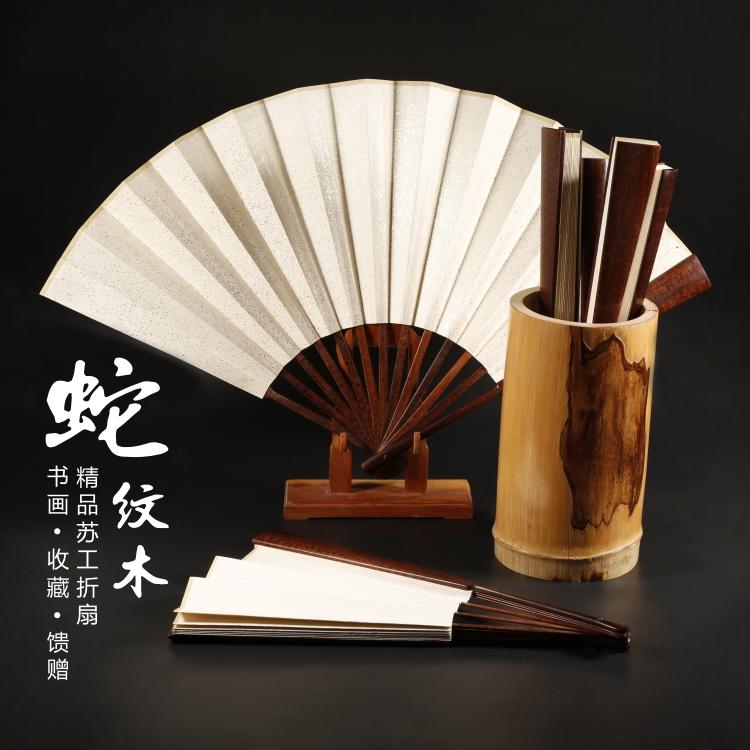 精品全芯蛇纹木折扇